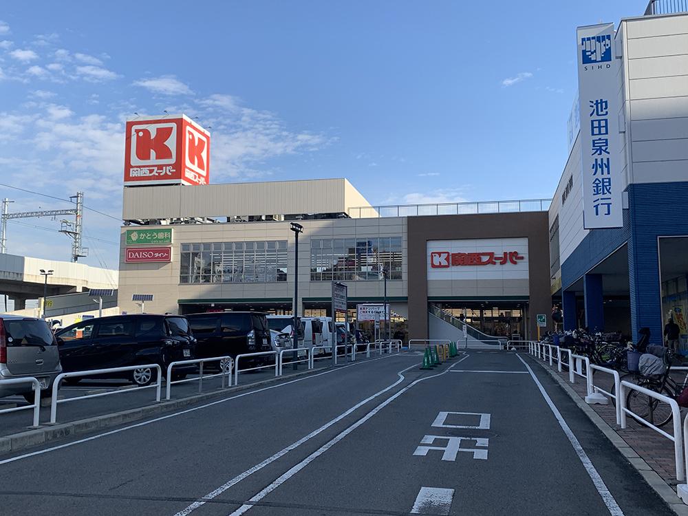 高石駅、関西スーパー